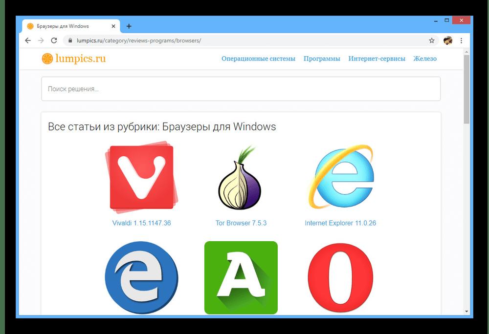 Выбор нового браузера для компьютера