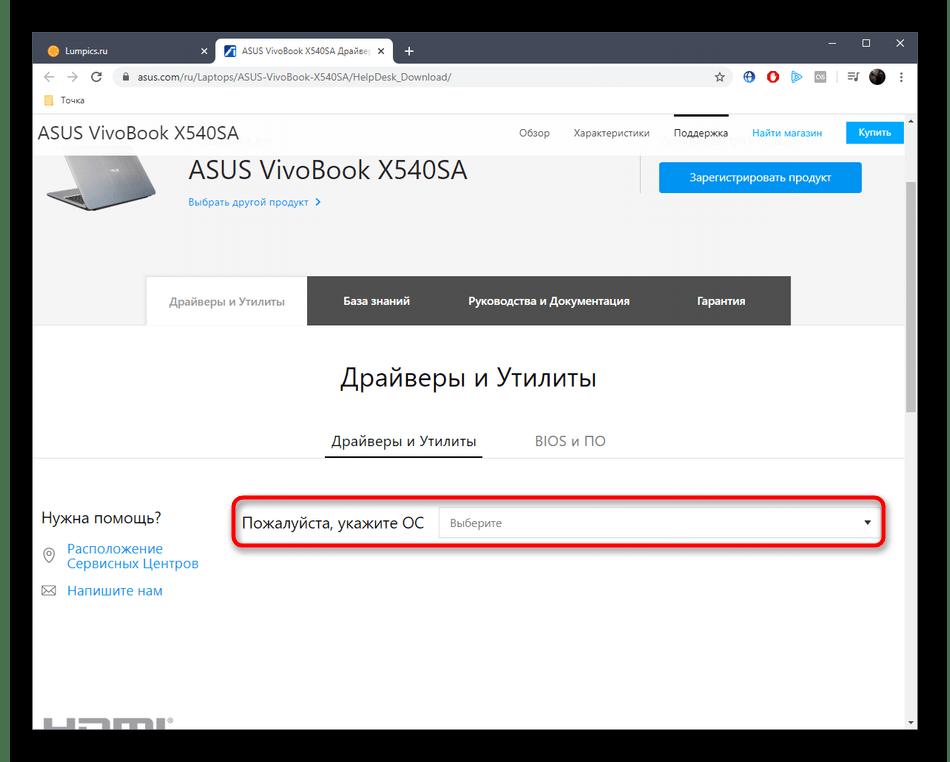 Выбор операционной системы для ASUS VivoBook X540S во время загрузки драйверов