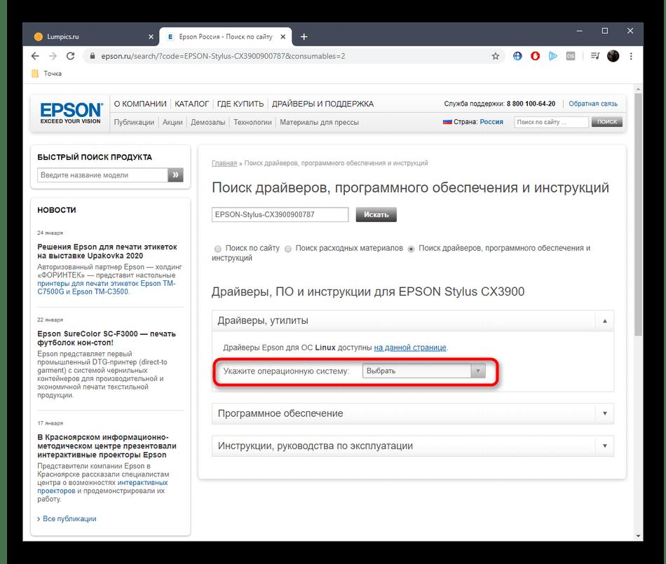 Выбор операционной системы для Epson Stylus CX3900 перед загрузкой драйверов с официального сайта