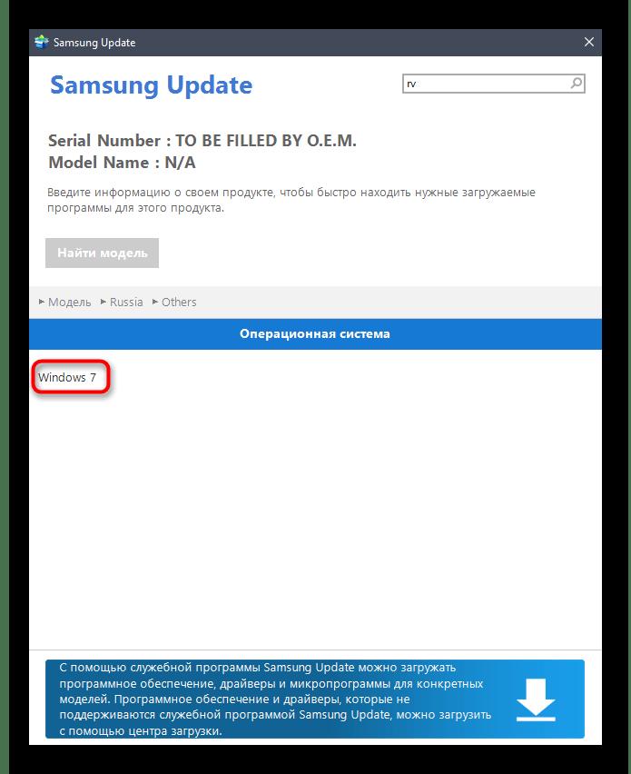 Выбор операционной системы для Samsung RV511 в утилите по автоматическому обновлению драйверов