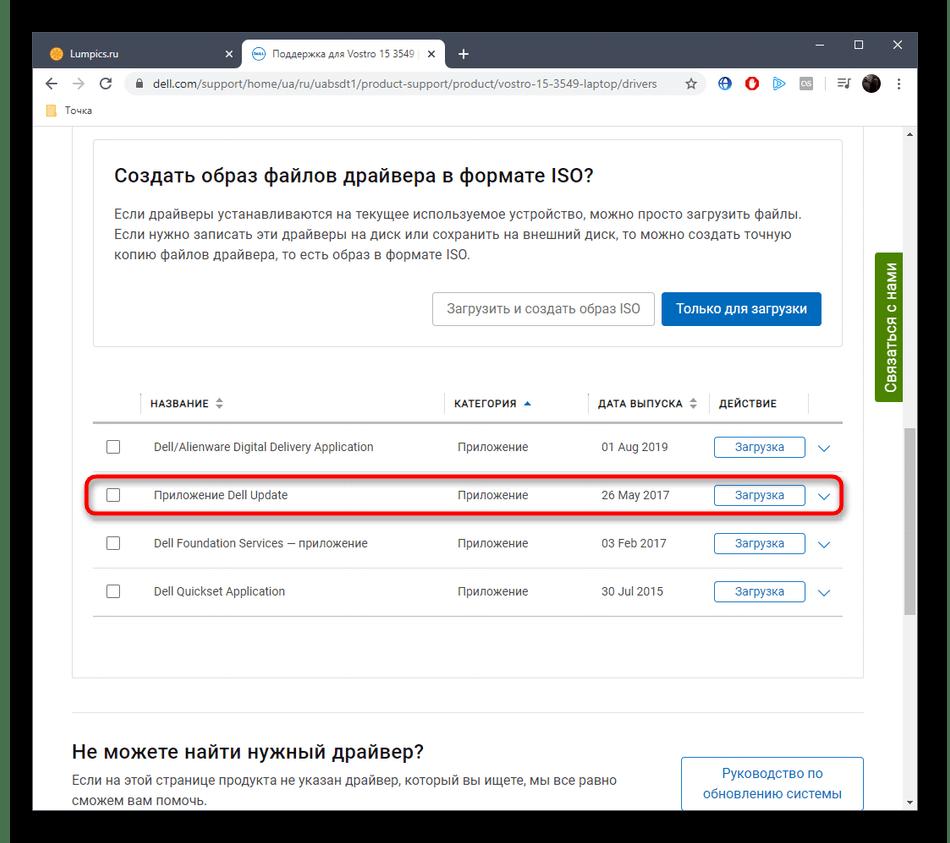 Выбор приложения для обновления драйверов NVIDIA GeForce GT 525M на сайте производителя ноутбука