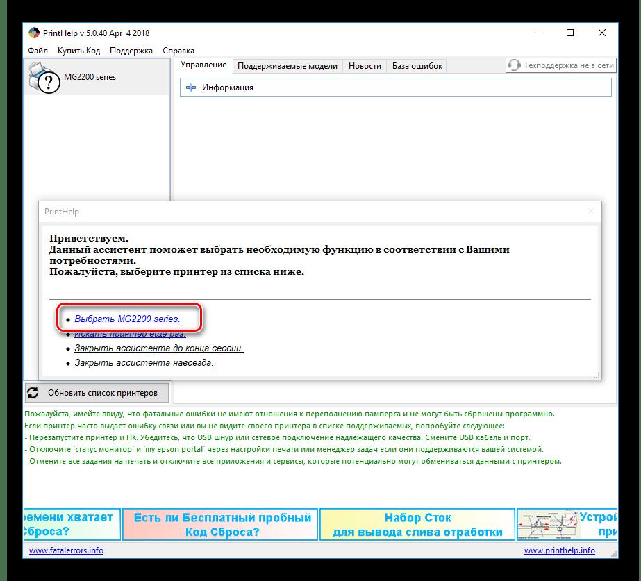 Выбор принтера через программу PrintHelp для сброса памперса