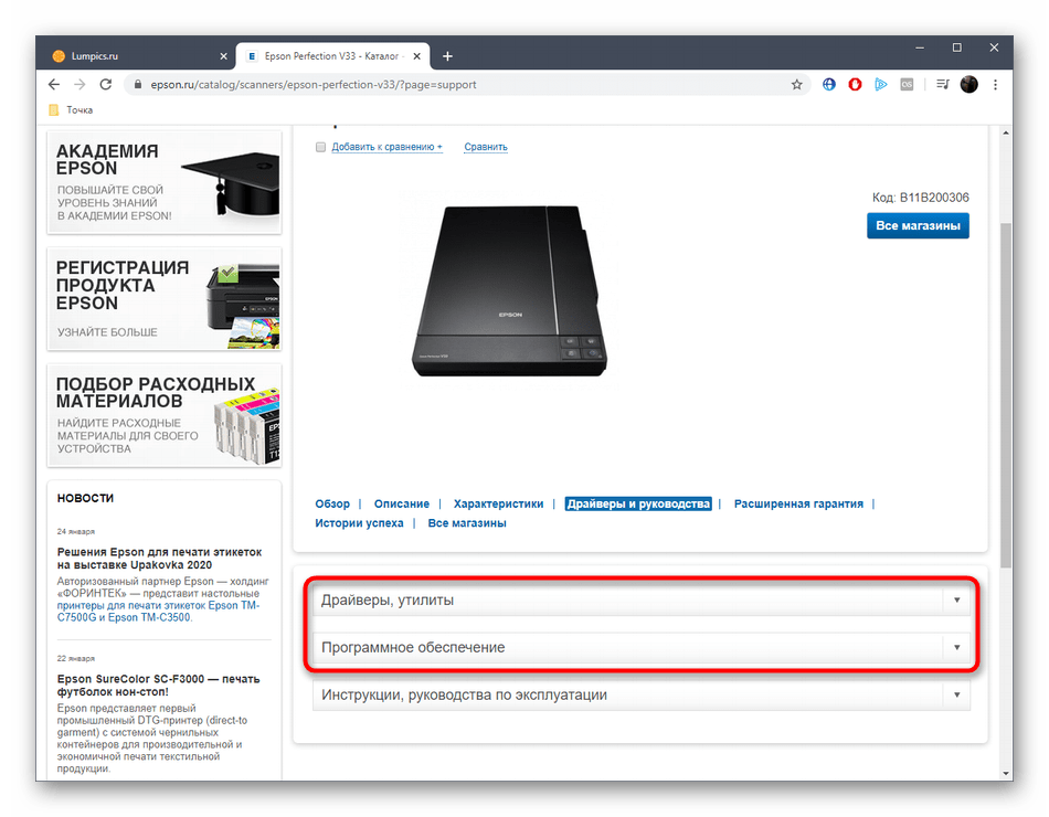 Выбор раздел с драйверами для Epson Perfection V33 на официальном сайте