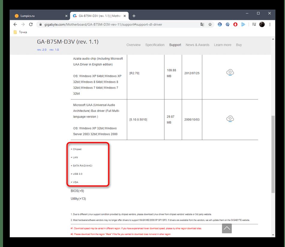 Выбор раздела драйверов для скачивания Gigabyte GA-B75M-D3V с официального сайта