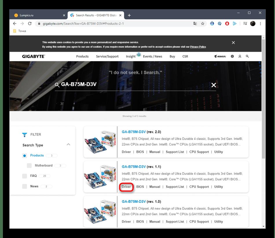 Выбор ревизии материнской платы Gigabyte GA-B75M-D3V для скачивания драйверов с официального сайта