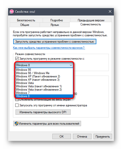 Выбор режима совместимости для старой игры в Windows 10