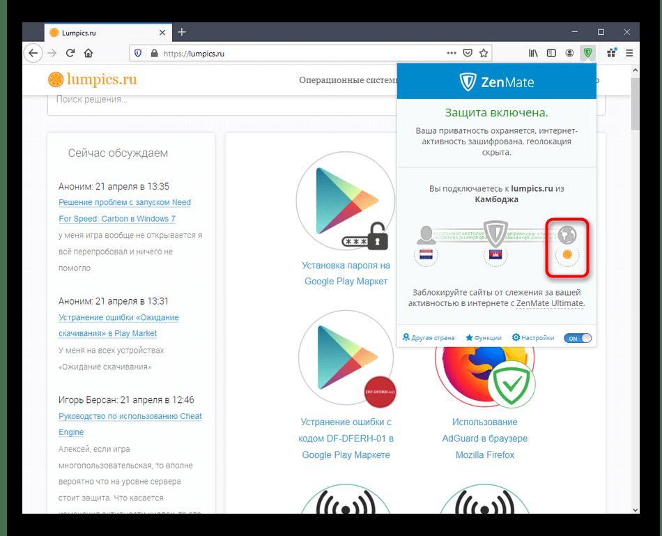 Выбор сайта для добавления локального правила для ZenMate в Mozilla Firefox