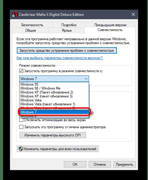 Выбор системы для режима совместимости Mafia 2 в Windows 10 в свойствах ярлыка