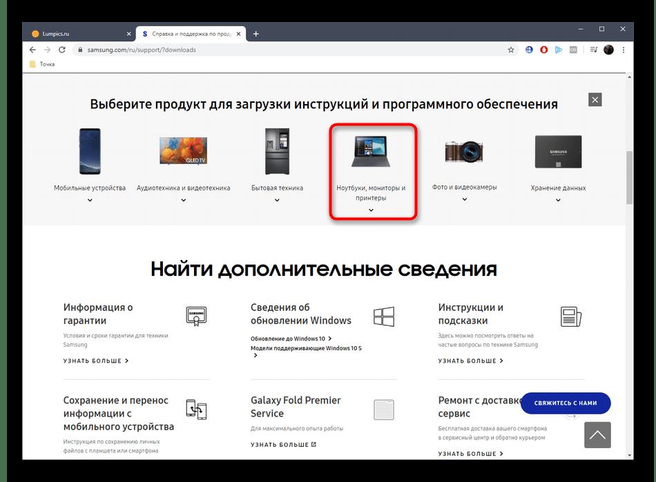 Выбор типа продукции для скачивания драйверов Samsung RV511 с официального сайта