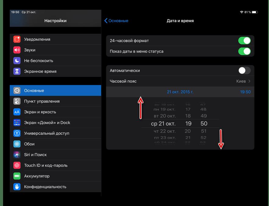 Выбор желаемой даты и времени в настройках iPad