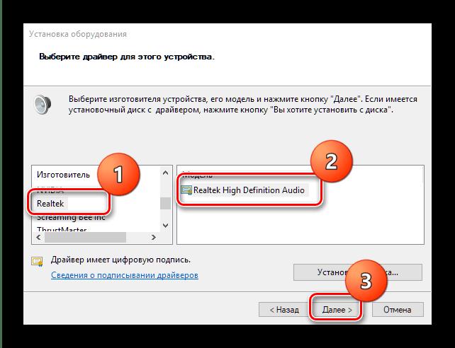 Выбрать драйвер старого устройства для решения проблем с открытием диспетчера Realtek HD в Windows 10