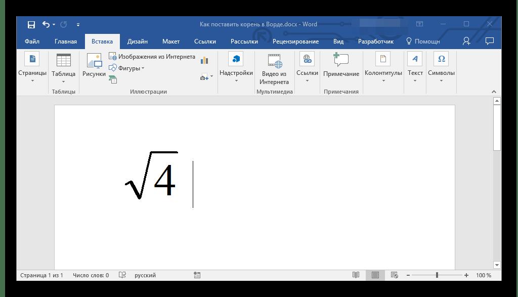 Выход из режима записи корня с помощью Microsoft Equation в программе Microsoft Word