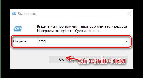Вызов командной строки для устранения ошибки 0x8007007b в Windows 10