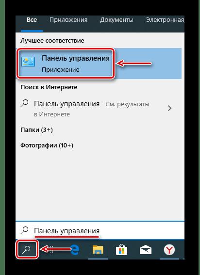 Вызов панели управления Windows 10