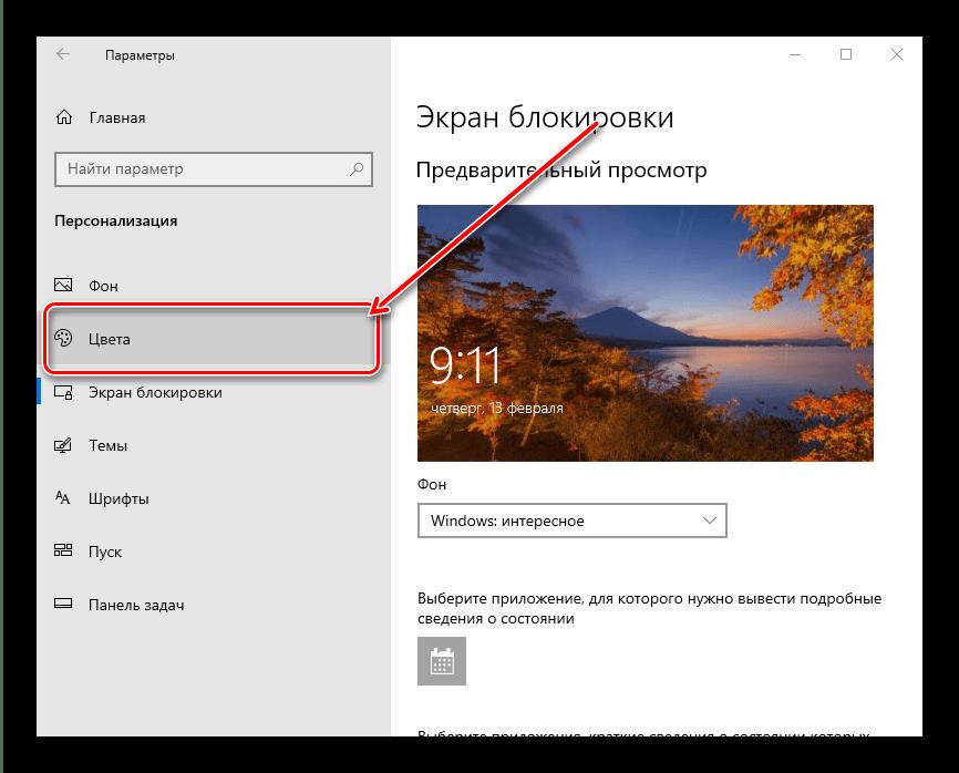 Вызвать цвета для включения тёмной темы в проводнике Windows 10