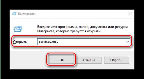 Вызвать диспетчер служб для отключения службы Superfetch в Windows 10