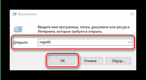 Вызвать редактор реестра для решения проблемы клиента без прав доступа в Windows 10