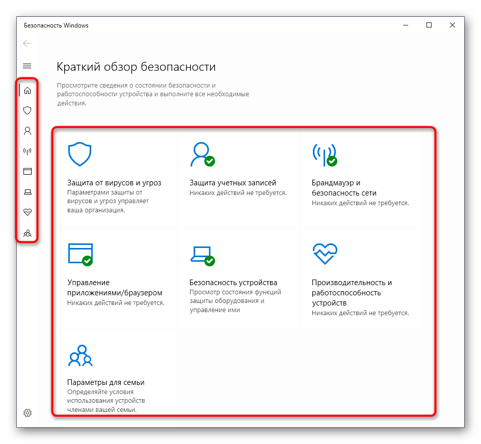 Взаимодействие с защитником Windows 10 через меню Параметры