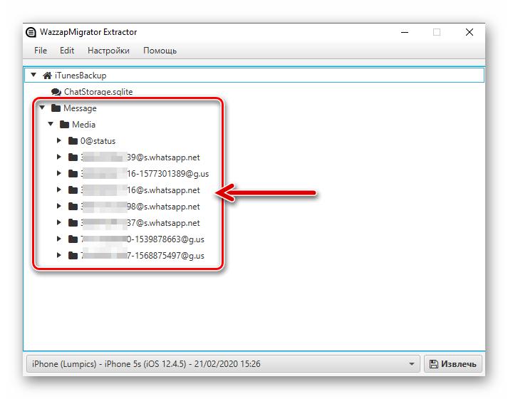 WazzapMigrator Extractor запуск утилиты, поиск и анализ бэкапов iTunes