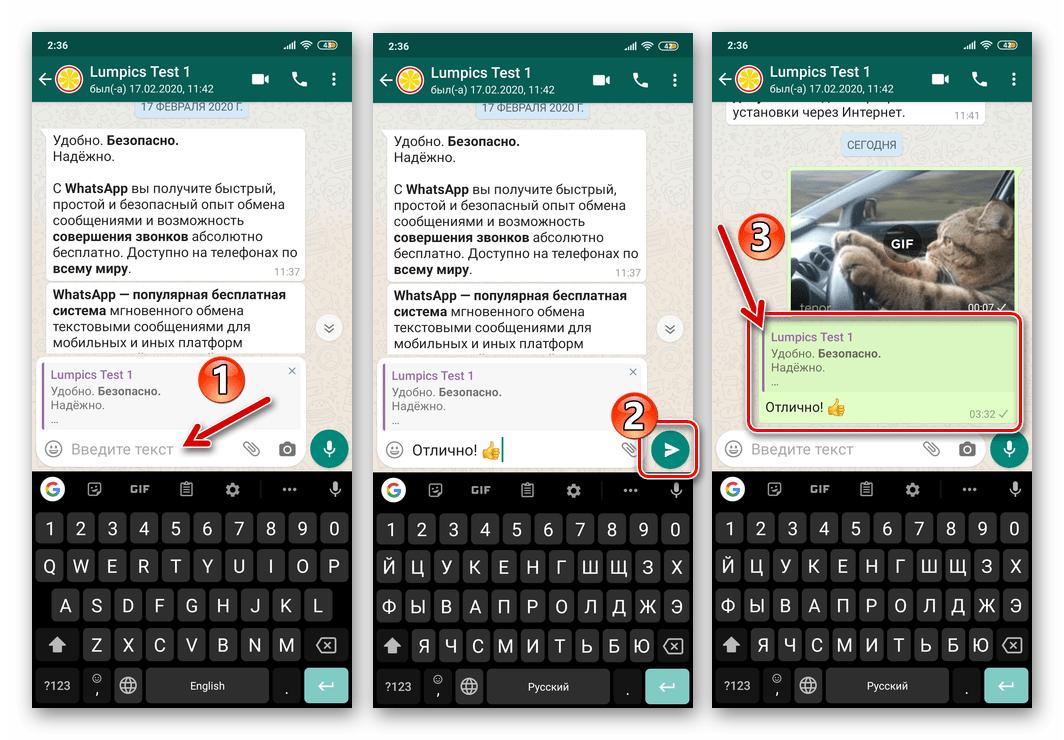 WhatsApp для Android написание и отправка ответа на конкретное сообщение в чате