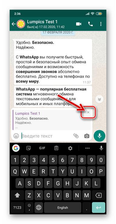 WhatsApp для Android Отмена задействования функции Ответить на конкретное сообщение в переписке