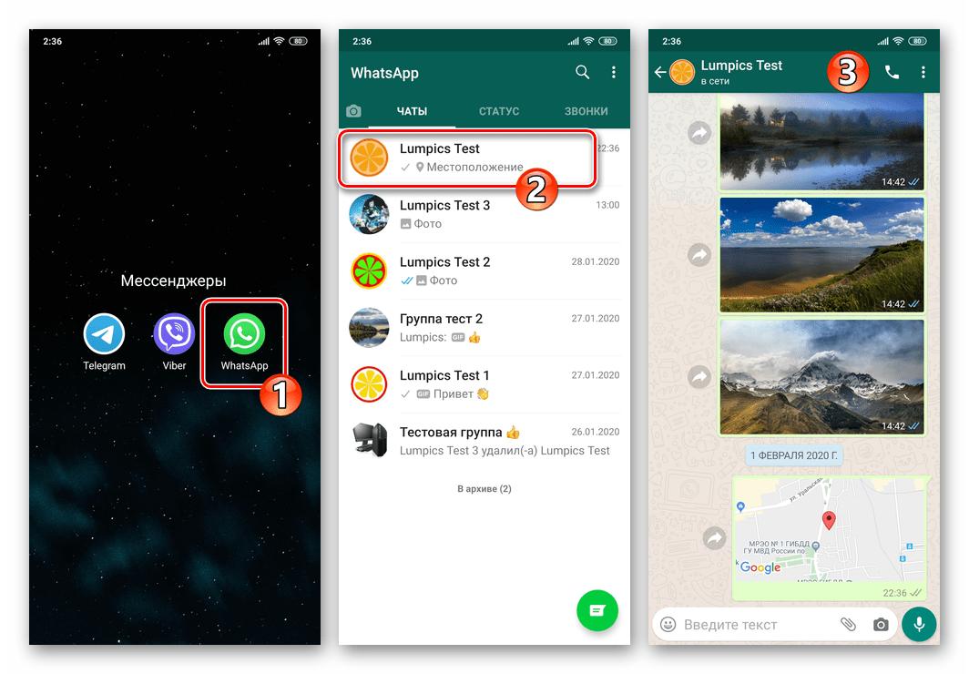 WhatsApp для Android переход в чат для непрерывной отправки данных о своем местоположении