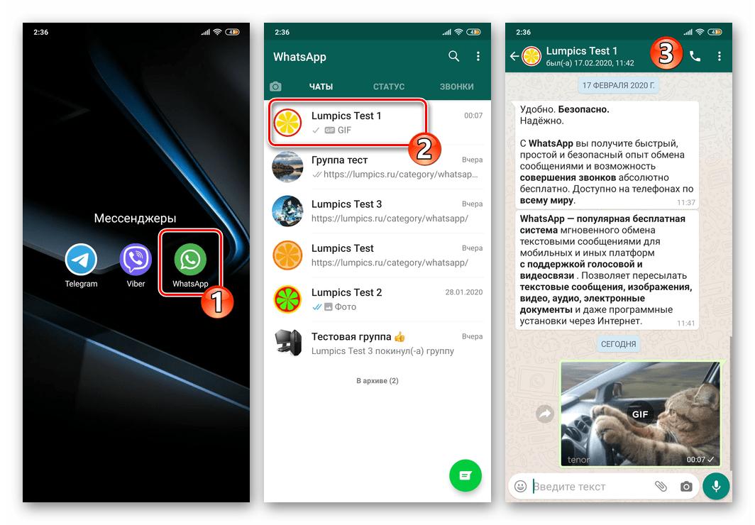 WhatsApp для Android - переход в чат для ответа на конкретное сообщение собеседника