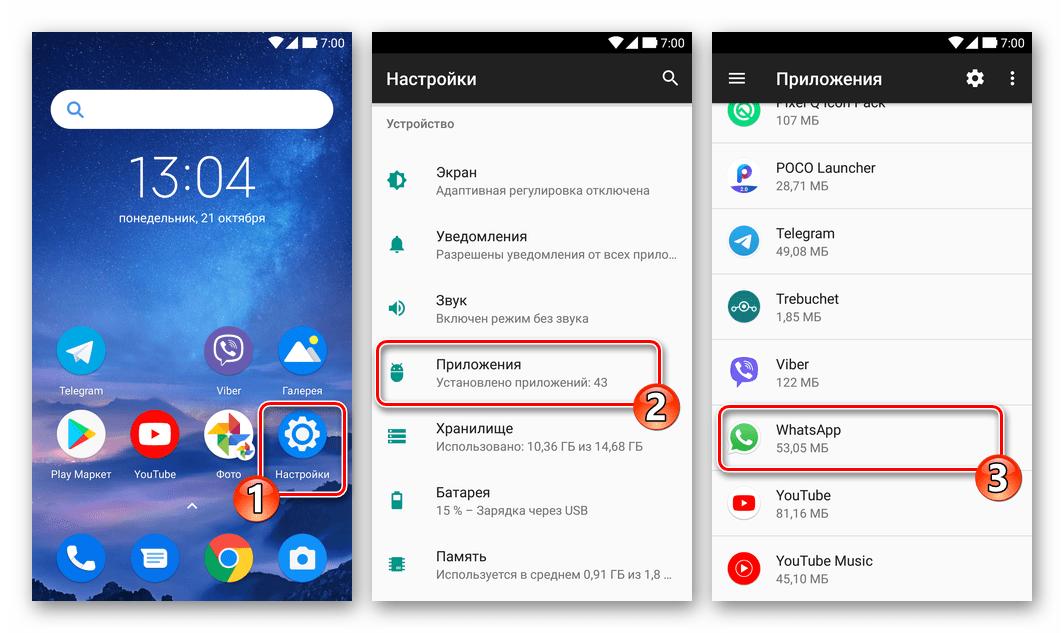 WhatsApp для Android - приложение в Настройках мобильной ОС