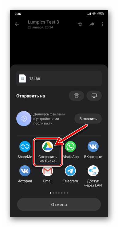 WhatsApp для Android пункт Сохранить