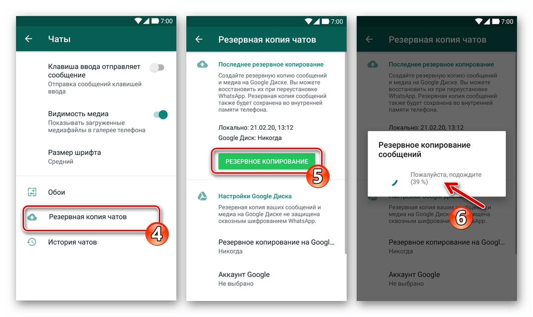 WhatsApp для Android создание локальной резервной копии, в установленном софтом Dr.Fone мессенджере