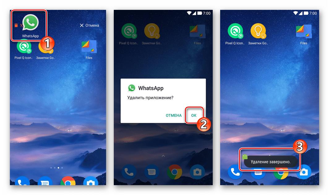 WhatsApp для Android удаление модифицированного клиента, установленного Dr.Fone