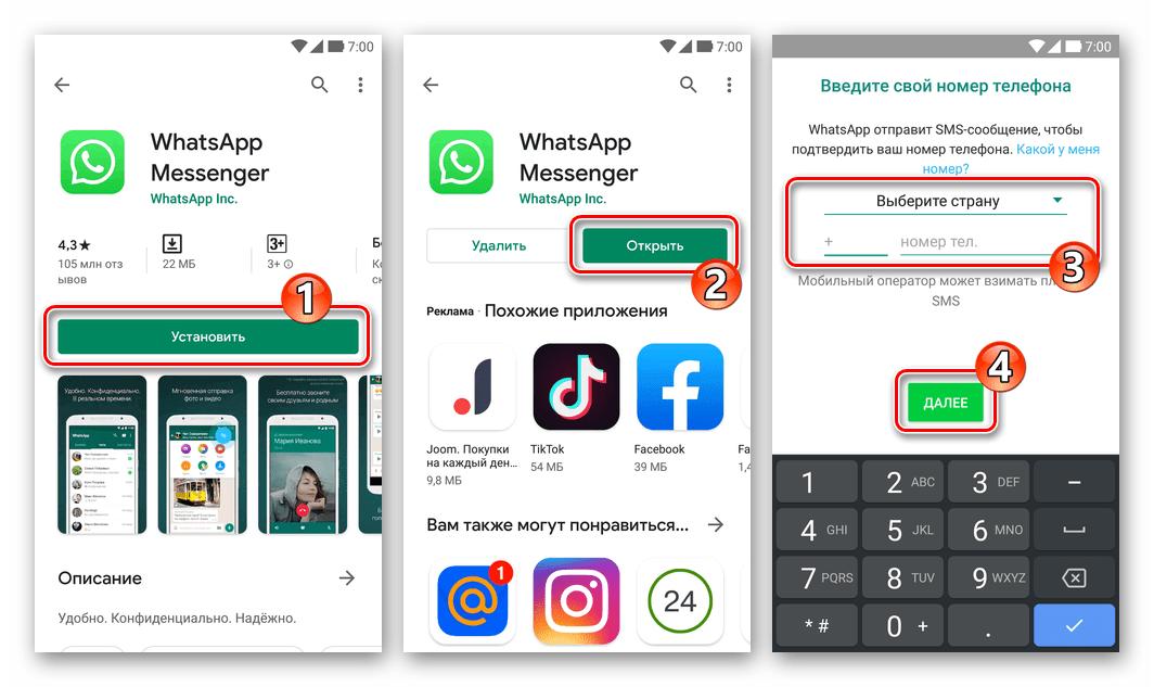 WhatsApp для Android установка мессенджера из Google Play Маркета, авторизация в системе