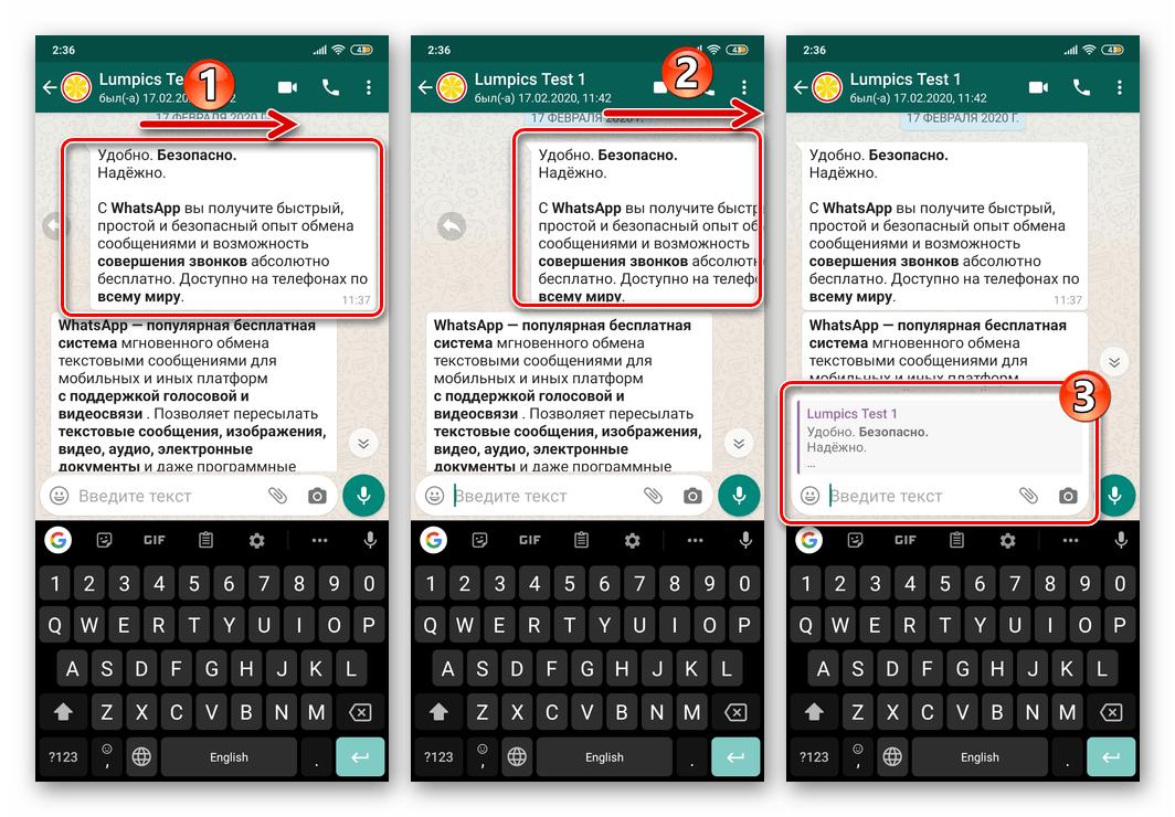 WhatsApp для Android - вызов опции Ответить путем смахивания комментируемого сообщения вправо