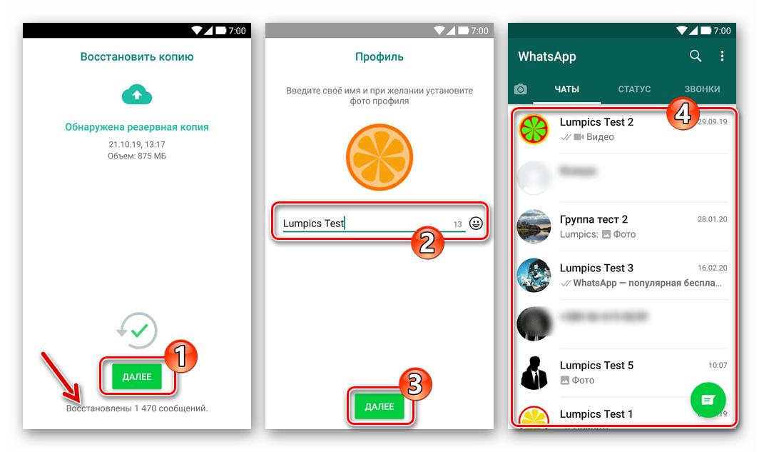 WhatsApp для Android завершение восстановления данных в мессенджере, переход к чатам и контенту