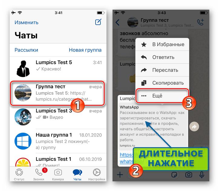 WhatsApp для iOS функция Ответить лично для размещенных в групповых чатах сообщений