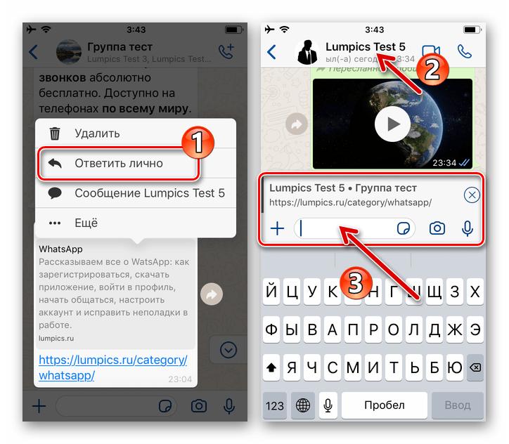 WhatsApp для iOS функция Ответить лично в отношении послания в групповом чате
