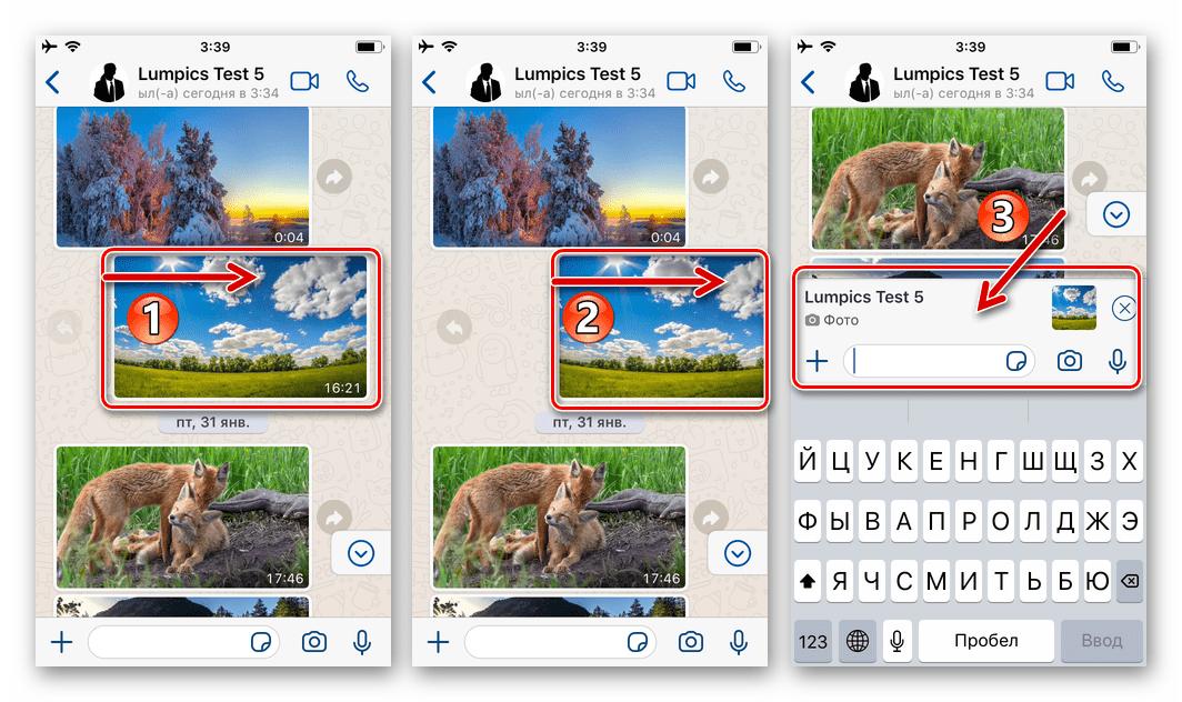 WhatsApp для iOS вызов функции ответа на сообщение путем смахивания послания вправо