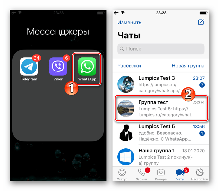 WhatsApp для iPhone переход в чат с подлежащим пересылке в другую переписку сообщением