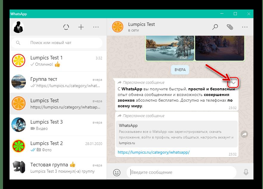 WhatsApp для Windows элемент вызова контекстного меню сообщения