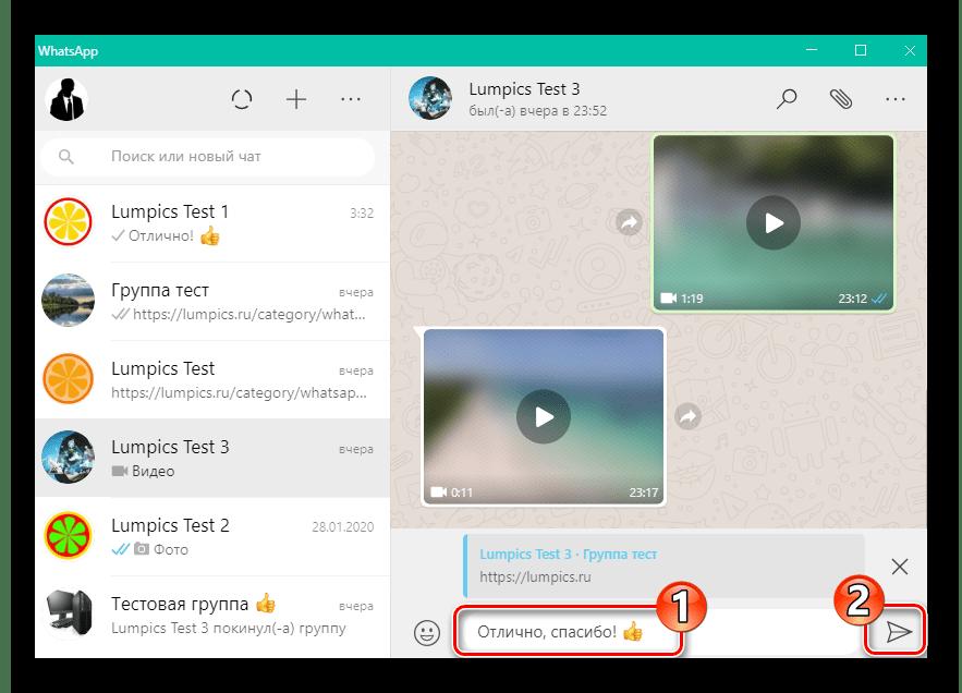 WhatsApp для Windows написание ответа на конкретное сообщение другого участника мессенджера