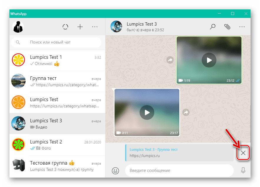 WhatsApp для Windows отзыв намерения использовать функцию Ответить на сообщение