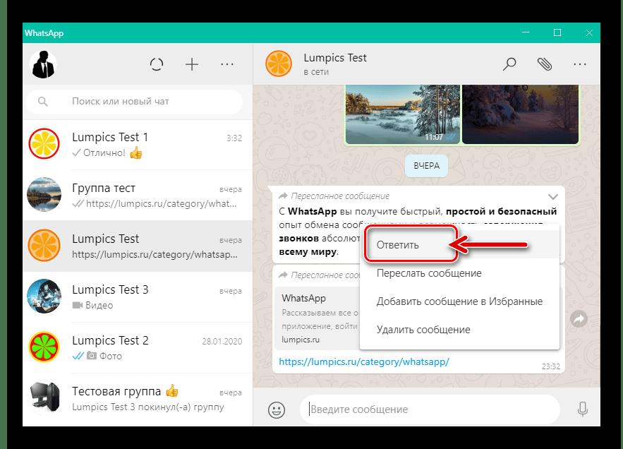 WhatsApp для Windows пункт Ответить в контекстном меню сообщения