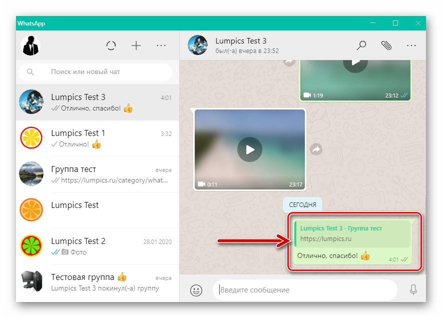 WhatsApp для Windows - результат работы функции Ответить на сообщение