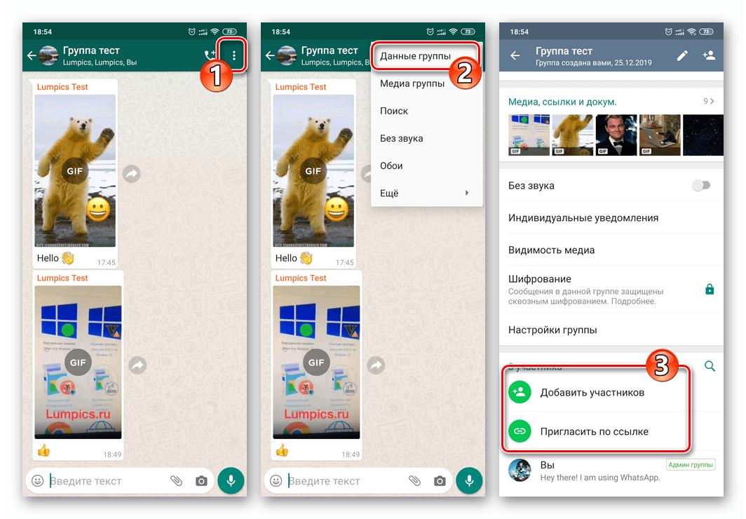 WhatsApp добавление или приглашение администратором нового участника группового чата