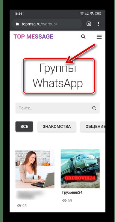 WhatsApp открыть веб-сайт каталог групп в мессенджере