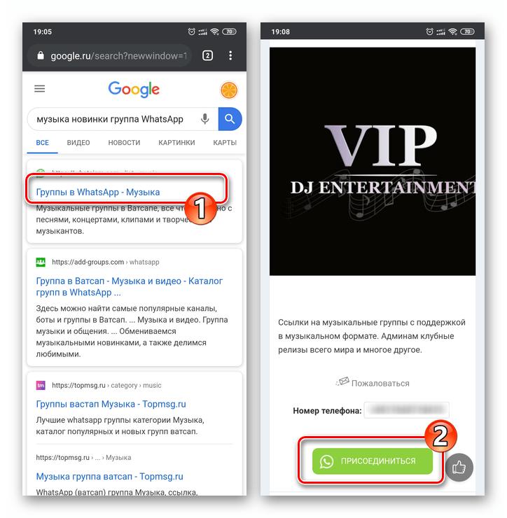 WhatsApp поиск и вступление в группы в мессенджере с помощью поисковой системы Google