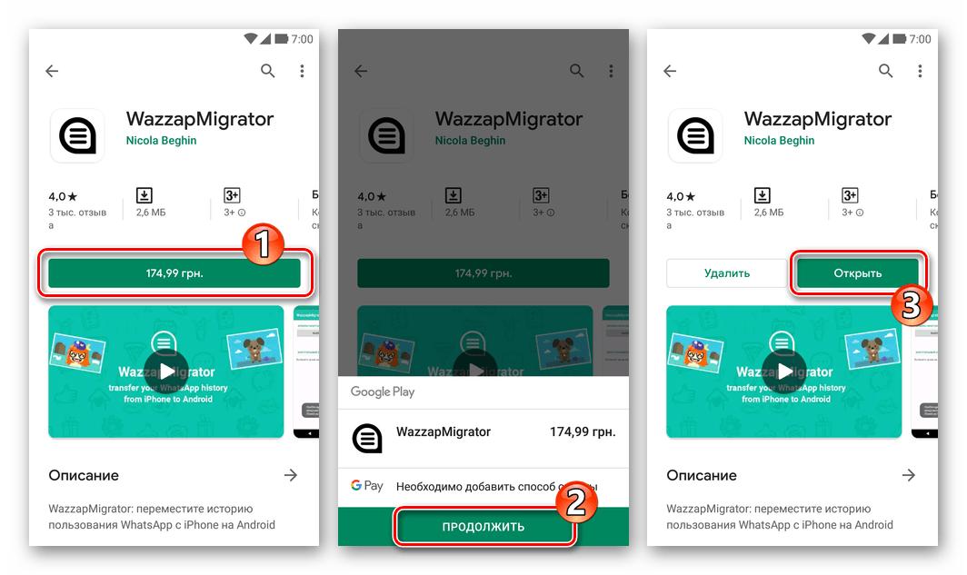 WhazzapMigrator покупка приложения в Google Play маркете, установка