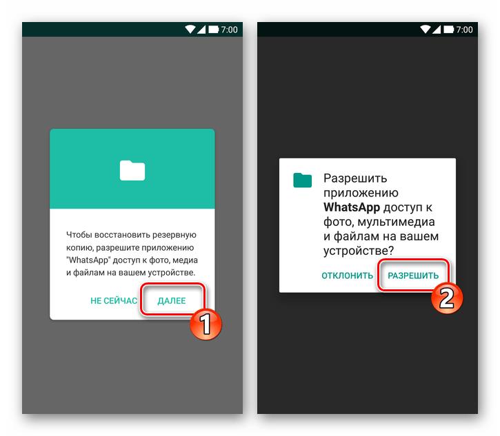 WhazzapMigrator WhatsApp 2.18.248 предоставление приложению разрешения на доступ к памяти