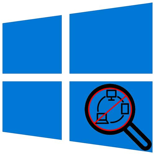 Windows 10 не видит сетевое окружение