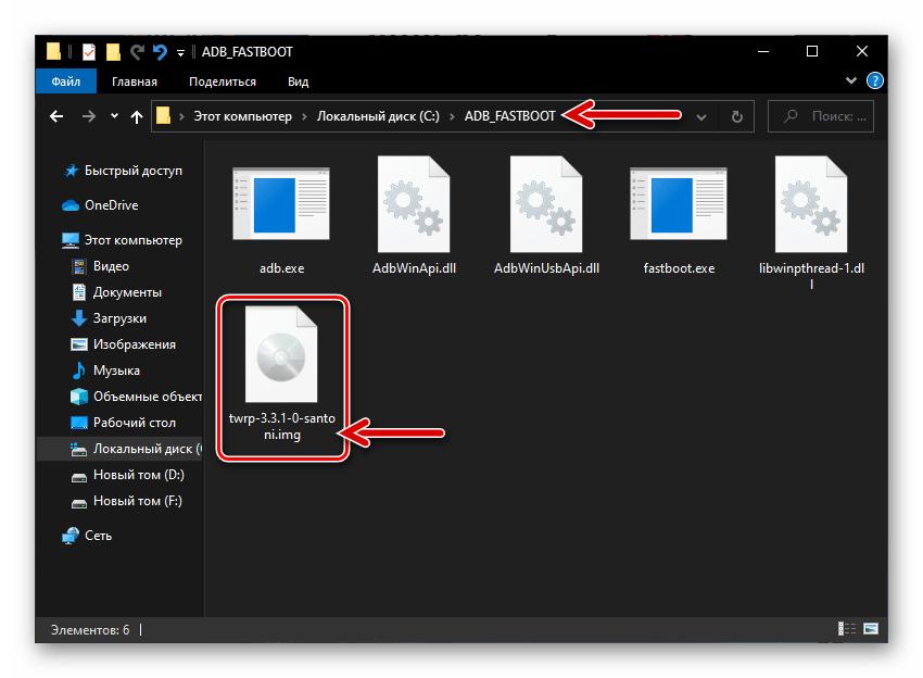 Xiaomi Redmi 4X файл-образ TWRP в каталоге с ADB и Fastboot